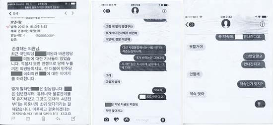 [단독] 민주당  L 국회의원 '희대의 엽색 행각' 논란
