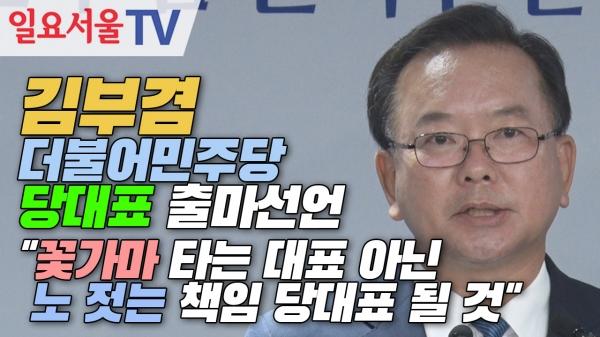 [영상] 김부겸 더불어민주당 당대표 출마 선언