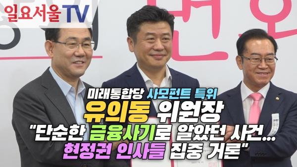 [영상] 미래통합당 사모펀트 특위 위원장 유의동