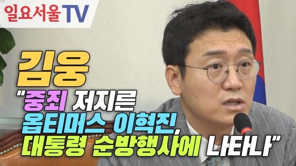 [영상]김웅
