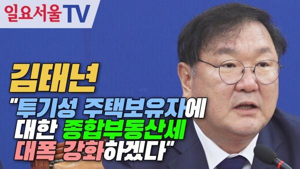 [영상] 김태년