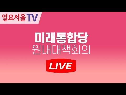 [LIVE] 7월 10일 미래통합당 원내대책회의 풀영상