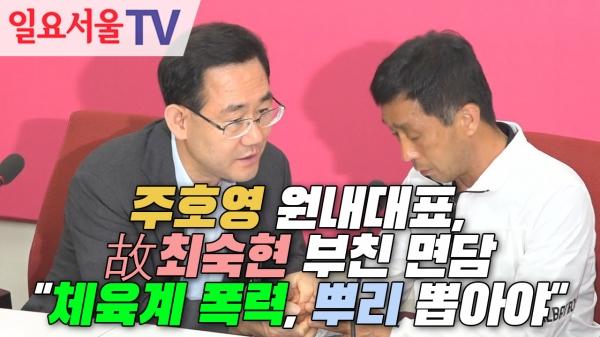 [영상] 주호영 원내대표, 故최숙현 부친 면담