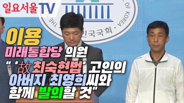[영상] 이용 미래통합당 의원