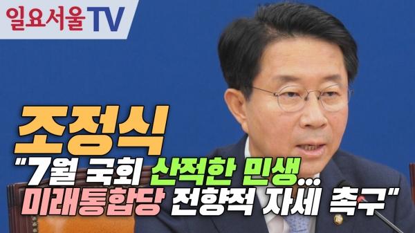 [영상] 조정식