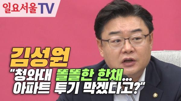 [영상] 김성원