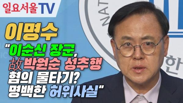 [영상] 이명수