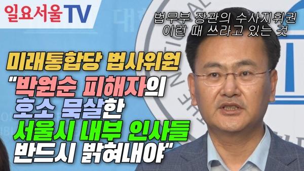 [영상] 미래통합당 법사위원