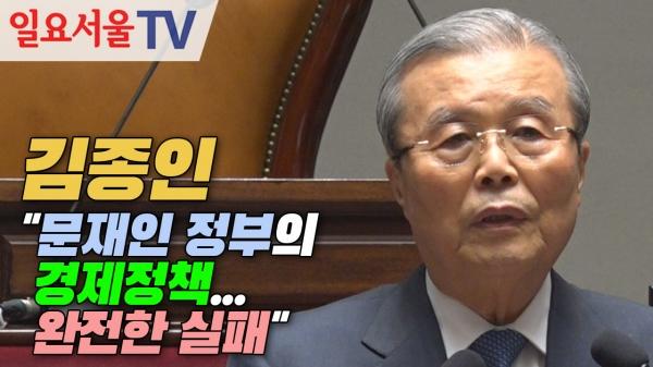 [영상] 김종인