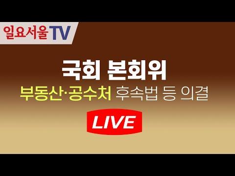 [LIVE] 0804 국회 본회의 - 부동산 • 공수처 후속법 통과