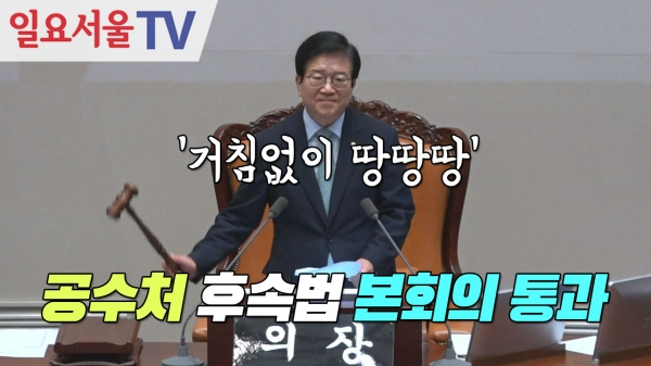 [영상] 고위공직자범죄수사처(공수처) 후속 3법, 국회 본회의 통과