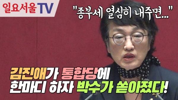 [영상] 김진애, 통합당 향해 한마디 하자 민주당에서 쏟아진 박수