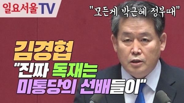 [영상] 김경협