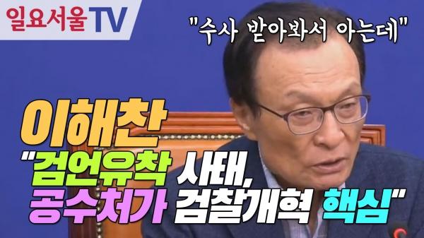 [영상] 이해찬