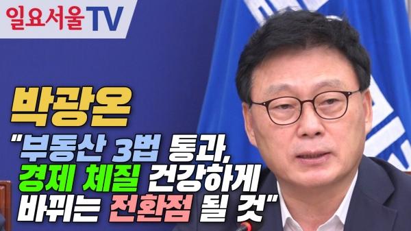[영상] 박광온