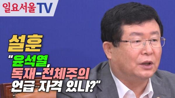 [영상] 설훈