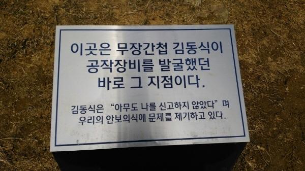 지난 1990년대 초반부터 중반까지 발생한 조선노동당 중부지역당 사건의 북한 대남총책 이선실과 접선했던 인물은 바로 북한의 무장간첩으로 생포된 김동식이다. 사진은 청주 상당산성에 위치한 과거 北 무장간첩 김동식의 드보크 지점. [누리꾼 캡처]