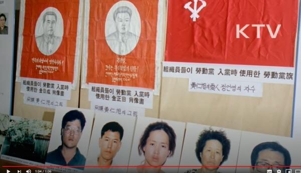 해당 뉴스는 지난 1990년대 초반부터 중반까지 북한에 의해 자행됐던 대형 간첩공작 사건이었던 조선노동당 중부지역당 사건을 다루고 있다. [대한뉴스 1926호 캡처]