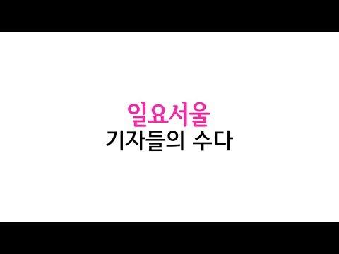 [영상] 일요서울 '기자들의 수다' #01 - 대공수사권 경찰로?, 특수부대 출신 유튜버들, 쿠팡의 블랙박스