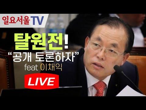 [LIVE] 0811 원자력 관련 공개토론 제안 feat 이채익
