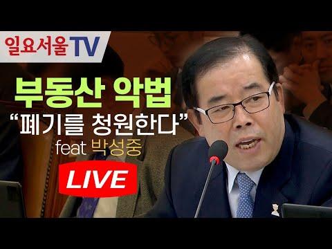 [LIVE] 0811 부동산 악법 '임대차 3법' 폐기 청원 feat 박성중