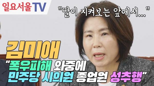 [영상] 김미애