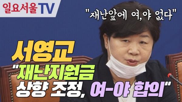 [영상] 서영교