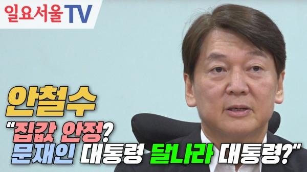 [영상] 안철수