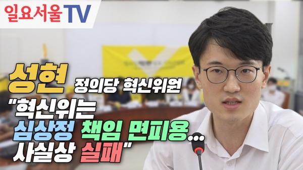 [영상] 성현 정의당 혁신위원