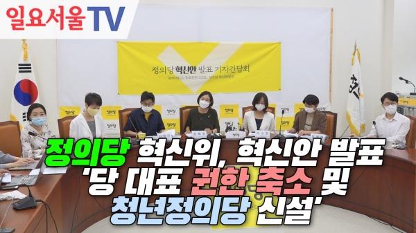 [영상] 정의당 혁신위, 혁신안 발표 '당 대표 권한 축소 및 청년정의당 신설'