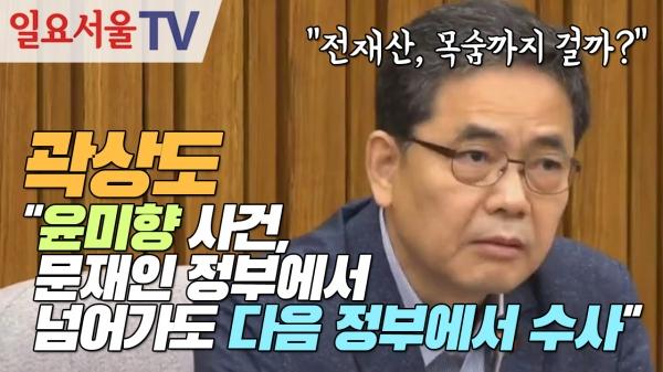 [영상] 곽상도