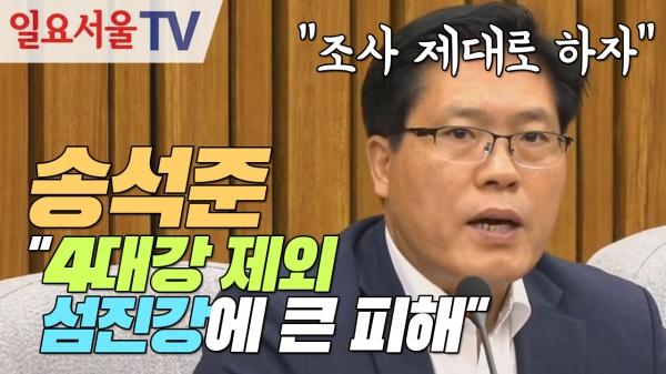 [영상] 송석준