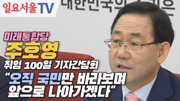 [영상] 미래통합당 주호영 원내대표 취임 100일 기자간담회
