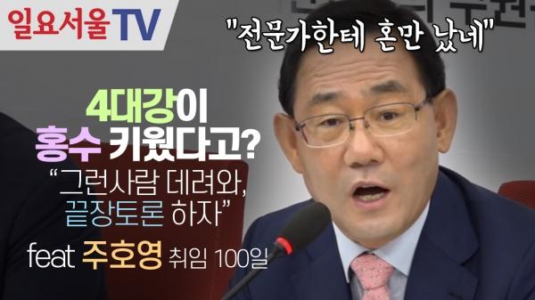 [영상] 주호영