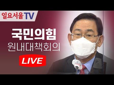 [LIVE] 0918 국민의힘 원내대책회의 풀영상