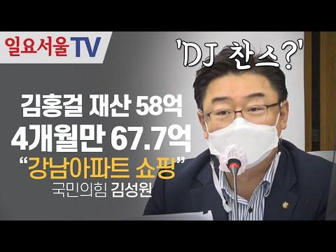 [영상] 김홍걸 민주당 의원 재산 58억, 4개월만에 67.7억으로... 김성원