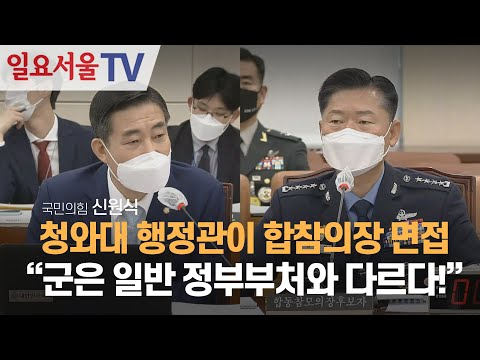 [영상] 청와대 행정관이 군 합참의장 면접? 신원식