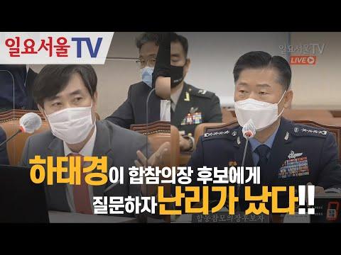 [영상] 하태경이 합참의장 후보에게 질문하자 난리가 났다!!