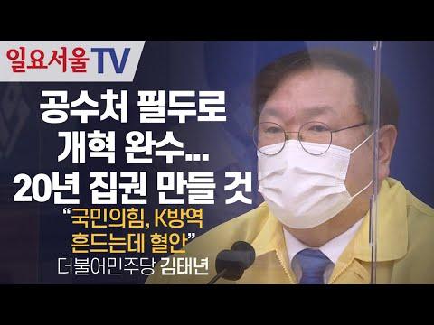 [영상] 공수처 필두로 개혁 완수... 20년 집권 만들 것, 김태년