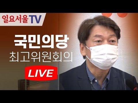 [LIVE] 0921 국민의당 최고위원회의 풀영상