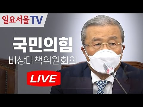 [LIVE] 0921 국민의힘 비상대책위원회의 풀영상