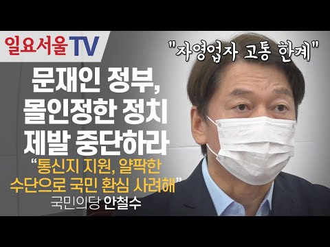 [영상] 문재인 정부, 몰인정한 정치 제발 중단하라, 안철수