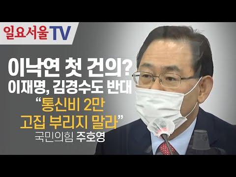 [영상] 이낙연 대표 첫 건의? 이재명, 김경수도 반대... 주호영