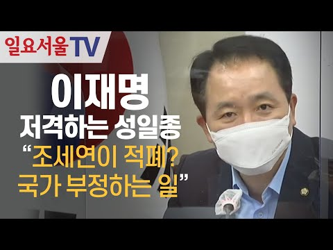 [영상] 이재명 저격하는 성일종