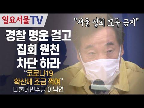 [영상] 경찰 명운 걸고 집회 원천 차단 하라, 이낙연