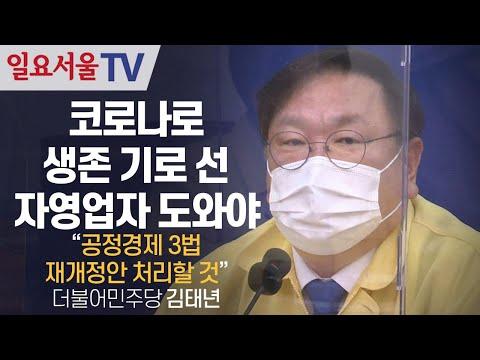 [영상] 코로나로 생존 기로 선 자영업자 도와야, 김태년