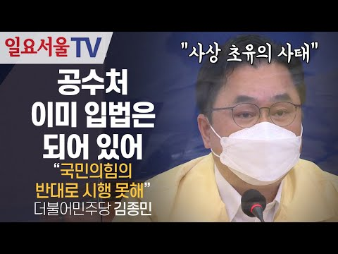 [영상] 공수처 이미 입법은 되어 있어, 김종민