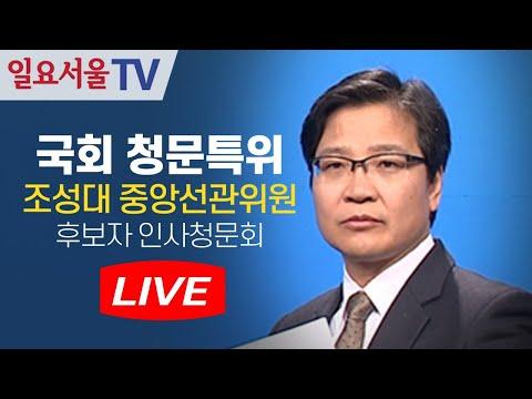 [LIVE] 0922 조성대 중앙선관위원 후보자 인사청문회