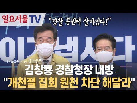 [영상] 이낙연 더불어민주당 대표, 김창룡 경찰청장 내방