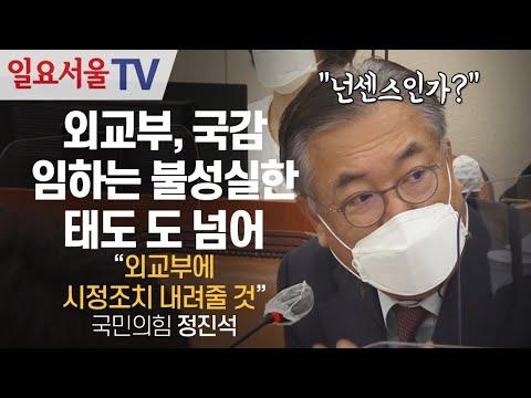[영상] 외교부, 국감 임하는 불성실한 태도 도 넘어, 정진석